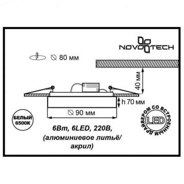 Схема с размерами Novotech 357052
