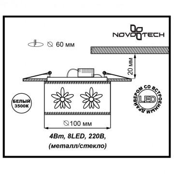 Схема с размерами Novotech 357305