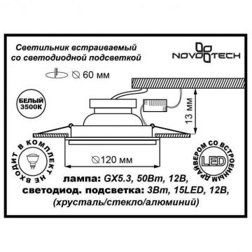 Схема с размерами Novotech 357311