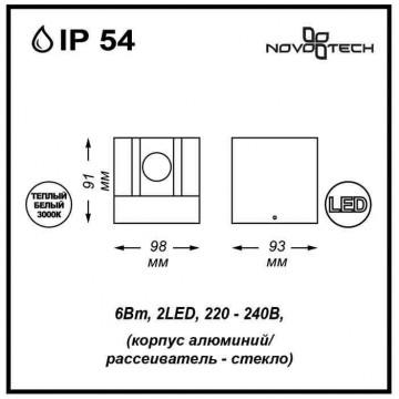 Схема с размерами Novotech 357402