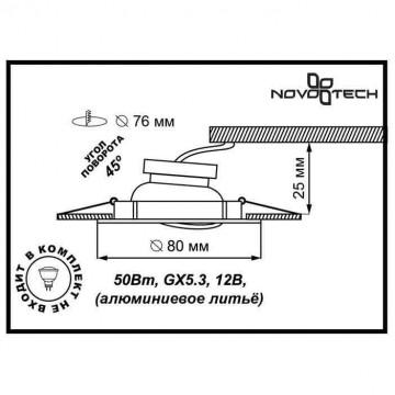 Схема с размерами Novotech 369199