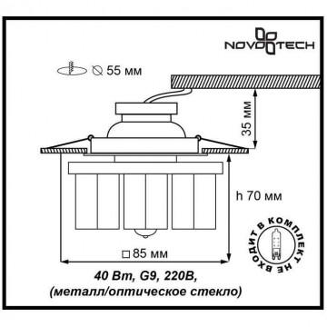 Схема с размерами Novotech 369373
