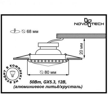 Схема с размерами Novotech 369648
