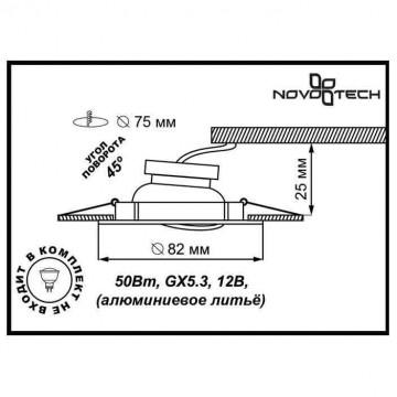 Схема с размерами Novotech 369100
