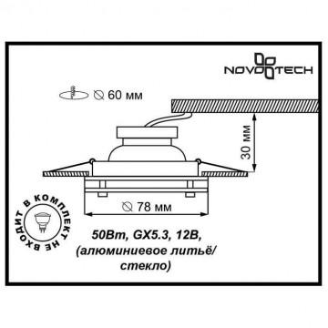 Схема с размерами Novotech 369172
