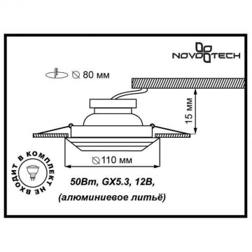 Схема с размерами Novotech 369561