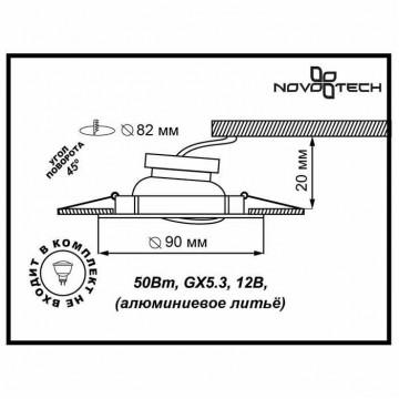 Схема с размерами Novotech 369614