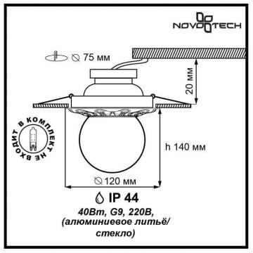 Схема с размерами Novotech 369975
