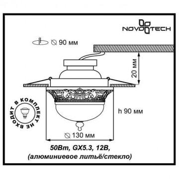 Схема с размерами Novotech 369981