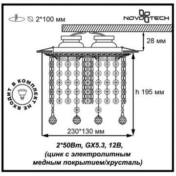 Схема с размерами Novotech 370020