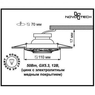 Схема с размерами Novotech 370026
