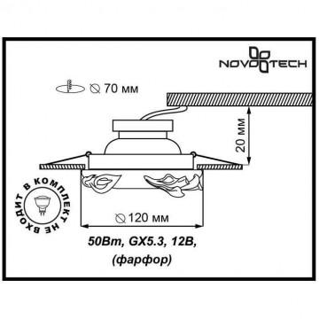 Схема с размерами Novotech 370038