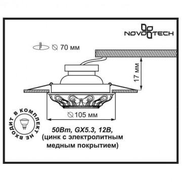 Схема с размерами Novotech 369852