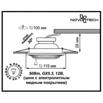 Схема с размерами Novotech 369858