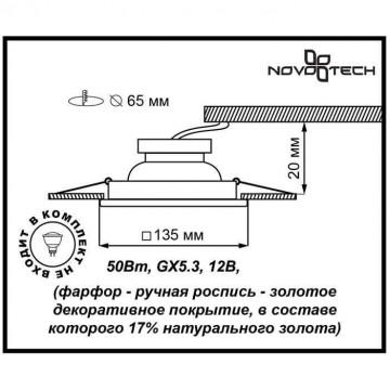 Схема с размерами Novotech 369866