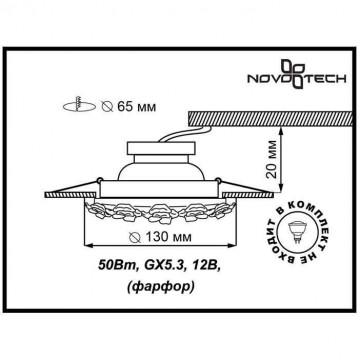 Схема с размерами Novotech 369870