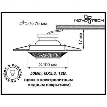 Схема с размерами Novotech 370002