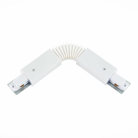 Гибкий соединитель питания для треков ST Luce ST002.509.00