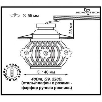 Схема с размерами Novotech 370207