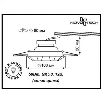 Схема с размерами Novotech 370250