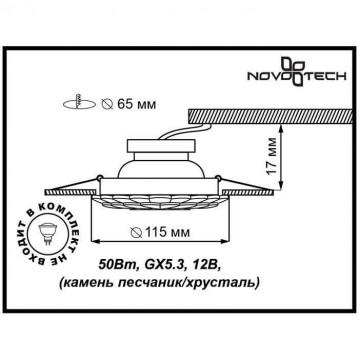Схема с размерами Novotech 370102