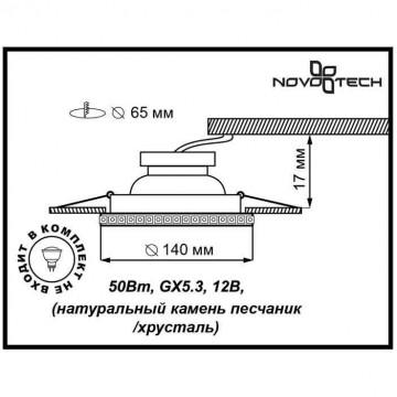 Схема с размерами Novotech 370213