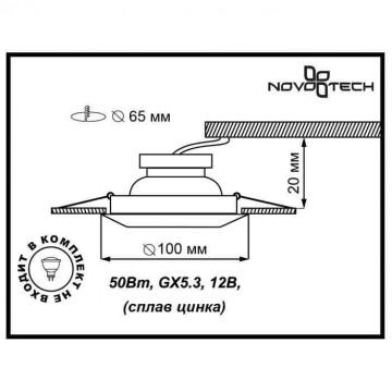 Схема с размерами Novotech 370247