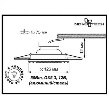 Схема с размерами Novotech 370264