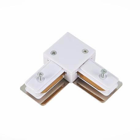 L-образный соединитель для шинопровода ST Luce ST002.529.00, белый, пластик
