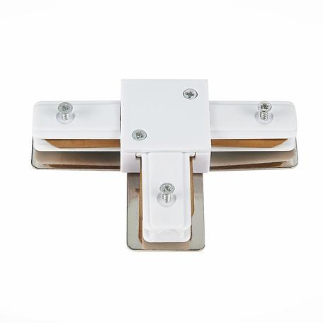 T-образный соединитель для шинопровода ST Luce ST002.539.00, белый, пластик