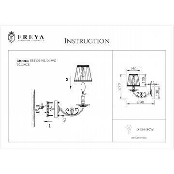 Схема с размерами Freya FR2307-WL-01-WG