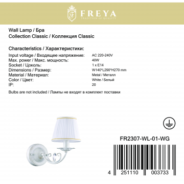 Бра Freya Bianchi FR2307-WL-01-WG (FR307-01-W), 1xE14x40W, белый с золотой патиной с прозрачным, белый с матовым золотом, металл со стеклом, текстиль - миниатюра 7