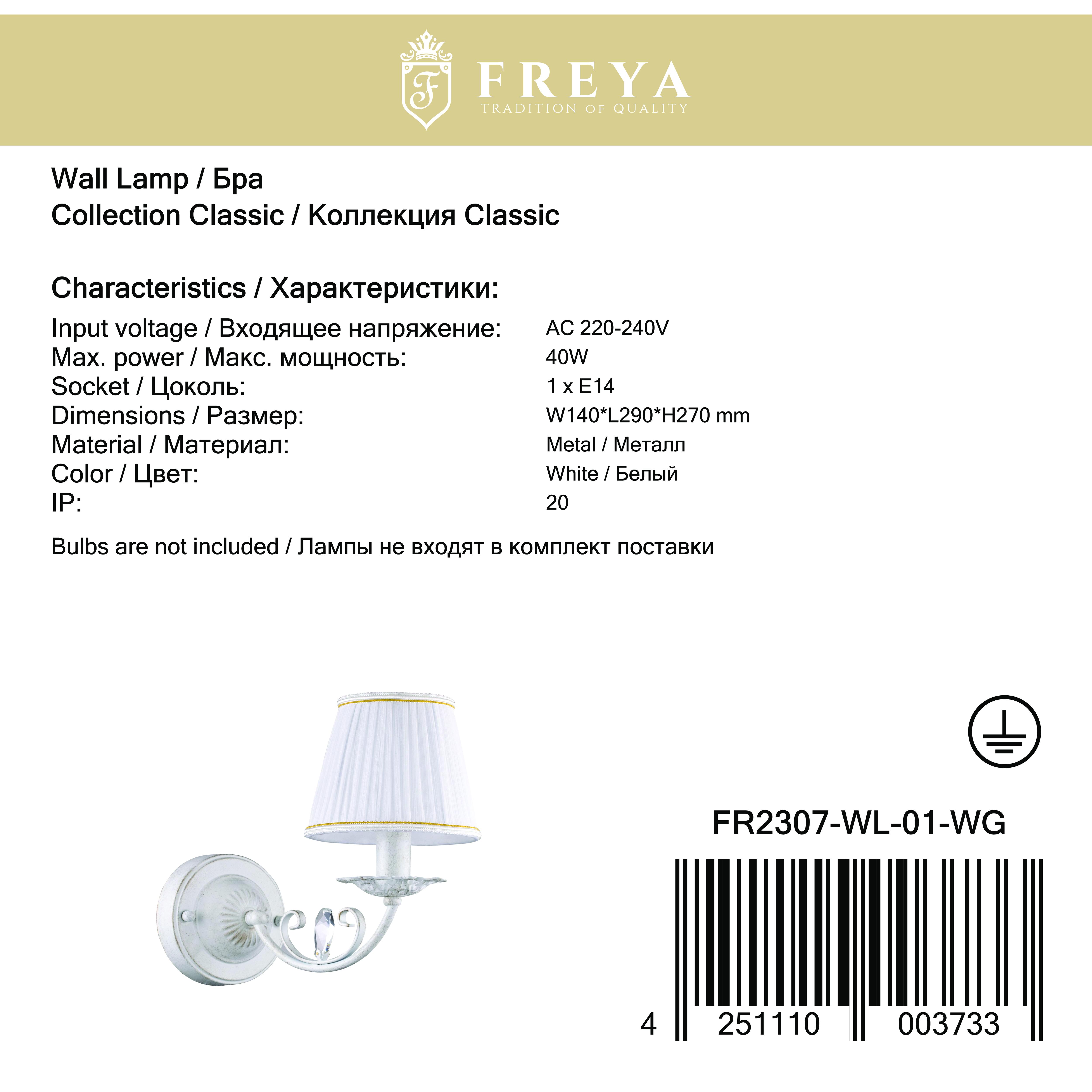 Бра Freya Bianchi FR2307-WL-01-WG (FR307-01-W), 1xE14x40W, белый с золотой патиной с прозрачным, белый с матовым золотом, металл со стеклом, текстиль - фото 7
