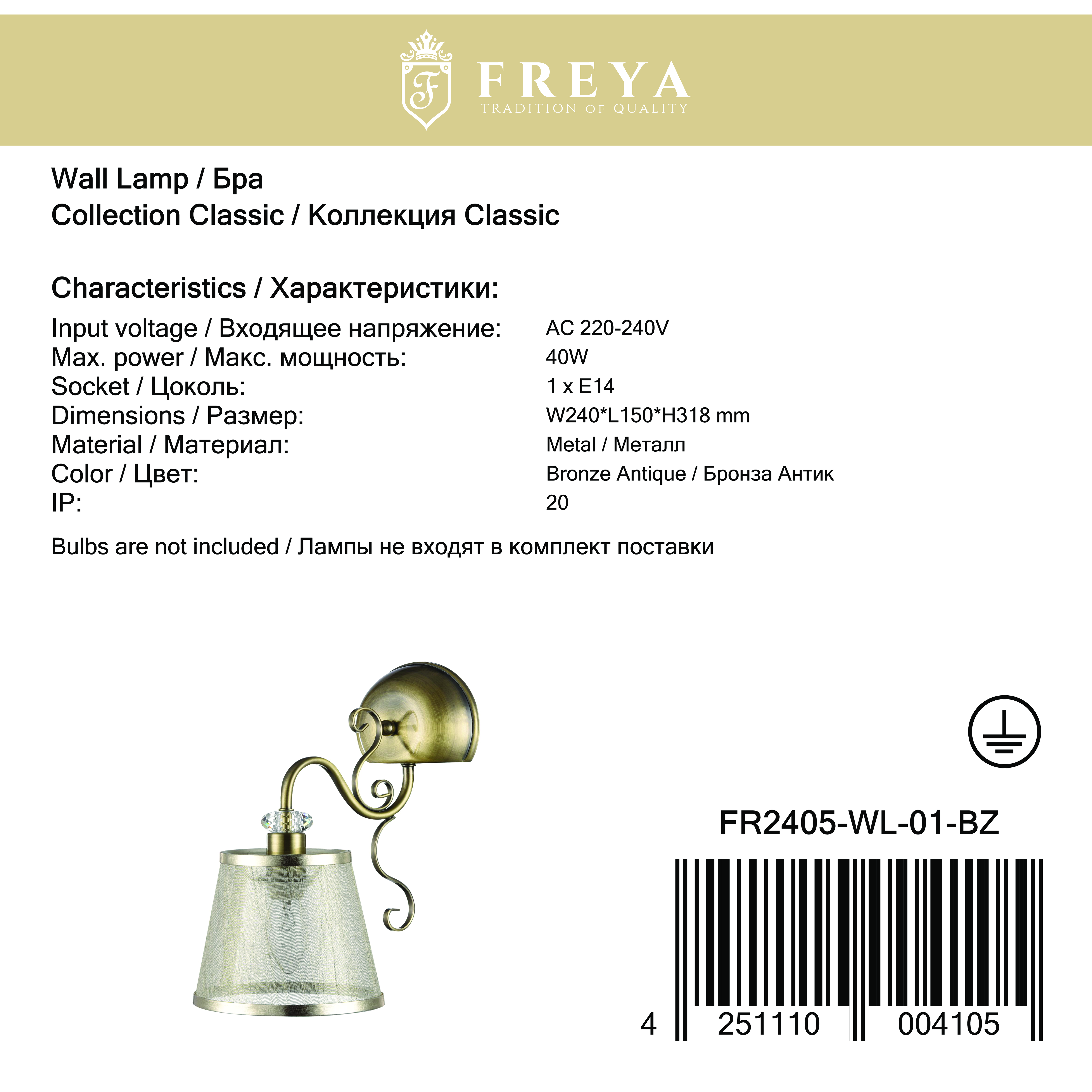 Бра Freya Driana FR2405-WL-01-BZ (fr405-01-r), 1xE14x40W, бронза, прозрачный, металл со стеклом/хрусталем, текстиль - фото 2