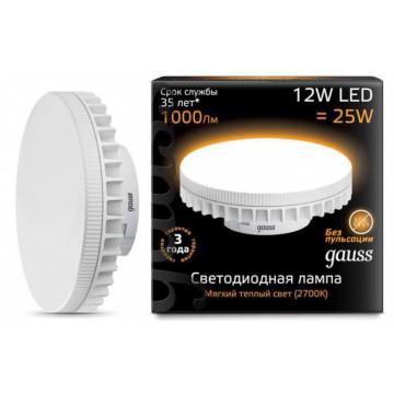 Светодиодная лампа Gauss 131016112 GX70 12W 1000lm 2700K (теплый) CRI>90 150-265V, недиммируемая, гарантия 5 лет