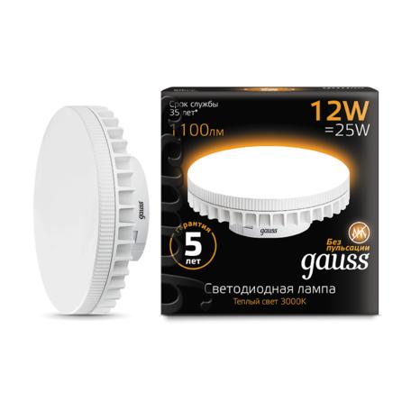 Светодиодная лампа Gauss 131016112 GX70 12W, 2700K (теплый) CRI>90 150-265V, гарантия 5 лет