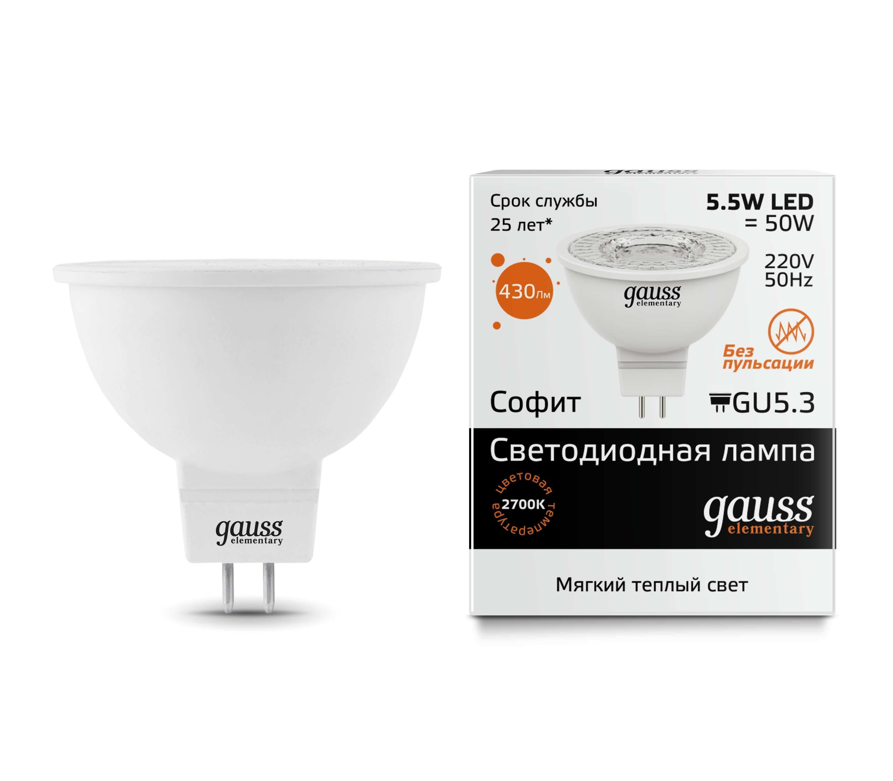 Светодиодная лампа Gauss 16516 MR16 GU5.3 5,5W, 2700K (теплый) 220V, гарантия 2 года - фото 1