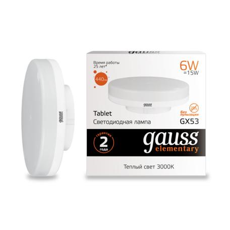 Светодиодная лампа Gauss 83816 GX53 6W, 2700K (теплый) CRI>80 180-240V, гарантия 2 года