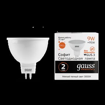 Светодиодная лампа Gauss Elementary 13519 MR16 GU5.3 9W, 3000K (теплый) CRI>80 180-240V, гарантия 2 года