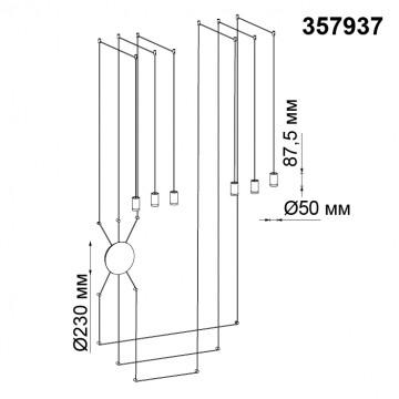 Схема с размерами Novotech 357937