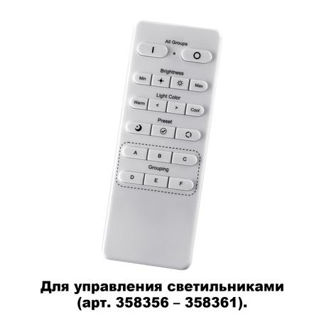 Пульт дистанционного управления Novotech Pult Nail 358362, белый, пластик