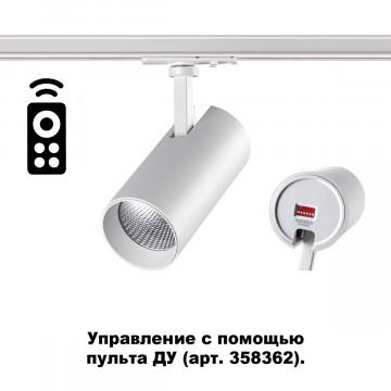 Светодиодный светильник с регулировкой направления света для шинной системы с пультом ДУ Novotech Port Nail 358356, LED 15W 3000-6500K 1350lm, белый, металл