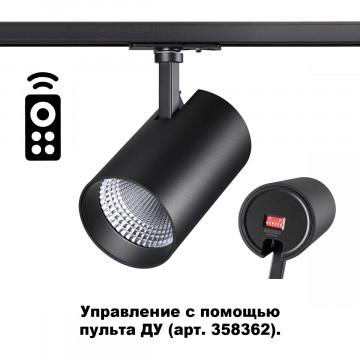 Светодиодный светильник с регулировкой направления света для шинной системы с пультом ДУ Novotech Port Nail 358359, LED 20W 3000-6500K 1800lm, черный, металл