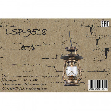 Схема с размерами Lussole Loft LSP-9518