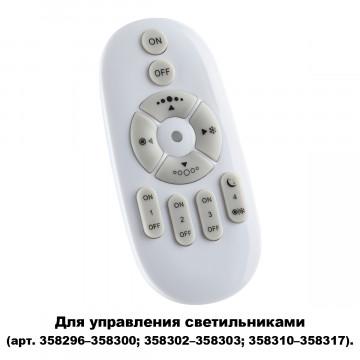 Пульт дистанционного управления Novotech 358301, белый, пластик