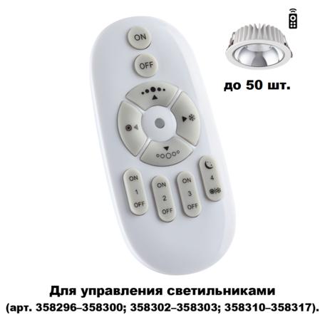 Пульт дистанционного управления Novotech Pult 358301, белый, пластик