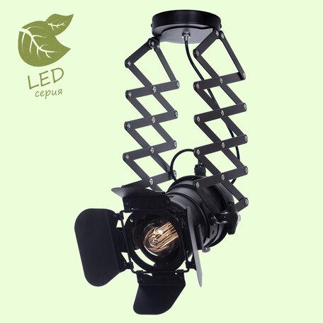 Потолочный светильник с регулировкой направления света на складной штанге Lussole Loft Thornton GRLSP-9702, IP21, 1xE27x10W, черный, металл