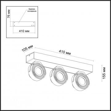 Схема с размерами Odeon Light 3490/3W
