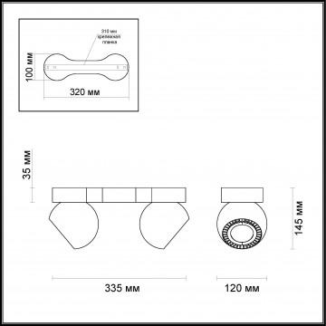 Схема с размерами Odeon Light 3536/2CL