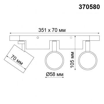 Потолочный светильник с регулировкой направления света Novotech 370580, белый, металл - миниатюра 2